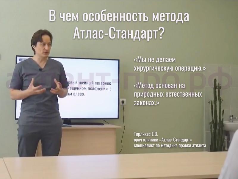 Врач-мануальный терапевт Тирликас Е.В. об особенностях АтласПРОфилакс